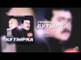 Бутырка - Дорожки (Audio / FULL HD)