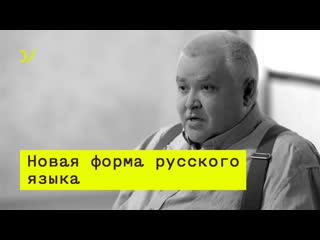 «Появилась новая форма языка» – Максим Кронгауз