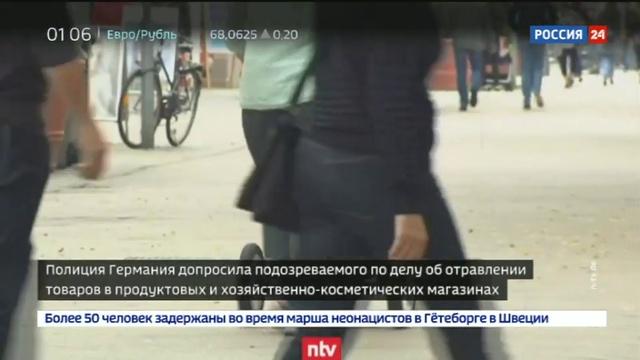 Новости на Россия 24 • Этиленгликоль в детском питании: германская полиция задержала отравителя
