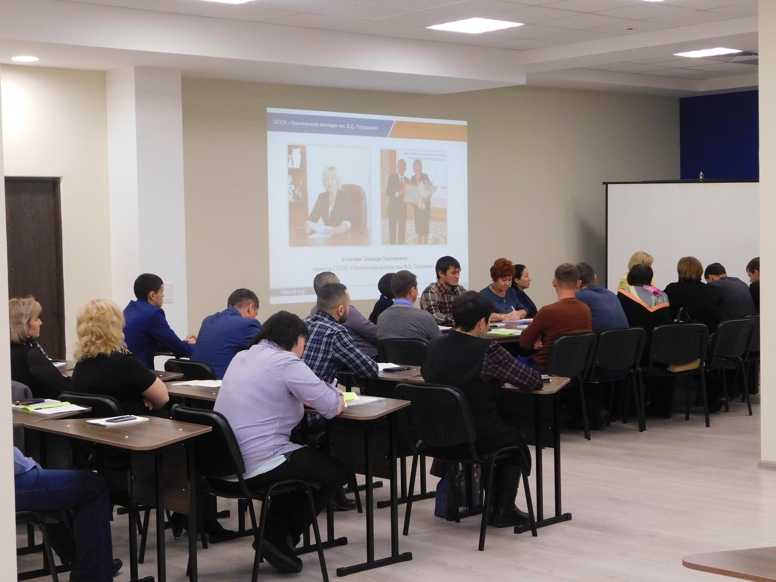 Всероссийский семинар «Формирование профессиональных компетенций мастеров производственного обучения с учетом стандарта Worldskills»
