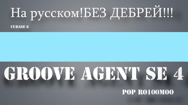 Groove Agent SE 4 НА РУССКОМ,БЕЗ ДЕБРЕЙ