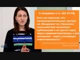 Галина Арапова о поправках в ст. 282 УК РФ