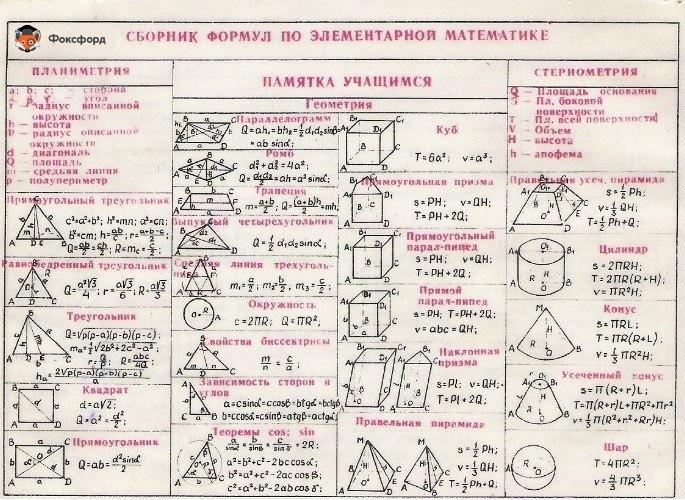 Решебник математика для техникумов валуцэ preview
