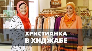 Христианка в хиджабе