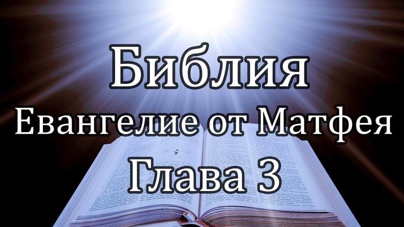 Библия | Евангелие от Матфея - Глава 3
