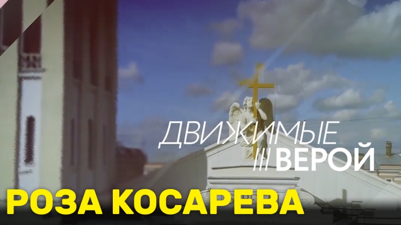 Роза Косарева. «Движимые верой»