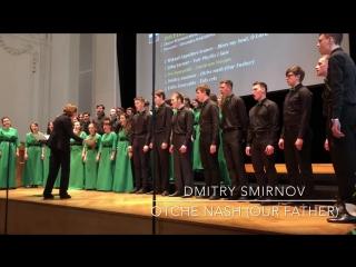 Saint Petersburg Peter The Great Polytechnic University Chamber Choir Dmitry Smirnov: Otche nash (Our Father)