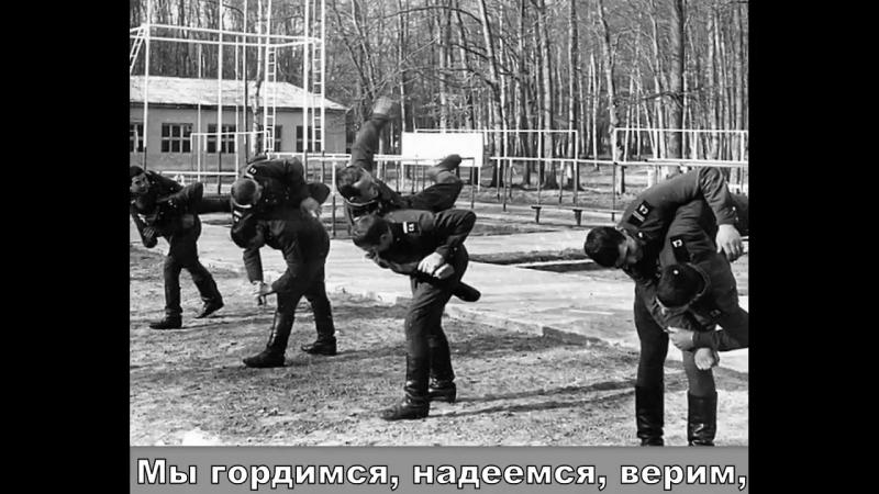 Служу Советскому Союзу! (исправленный, дополненный)