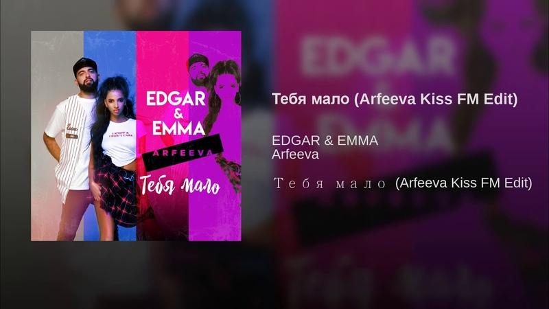 Тебя мало (Arfeeva Kiss FM Edit)