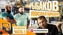 На чем Рыбаков сделал миллиард Бородачи сможем повторить СПЕЦВЫПУСК Часть 1