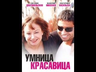 Умница-красавица, серия 3 на Now.ru
