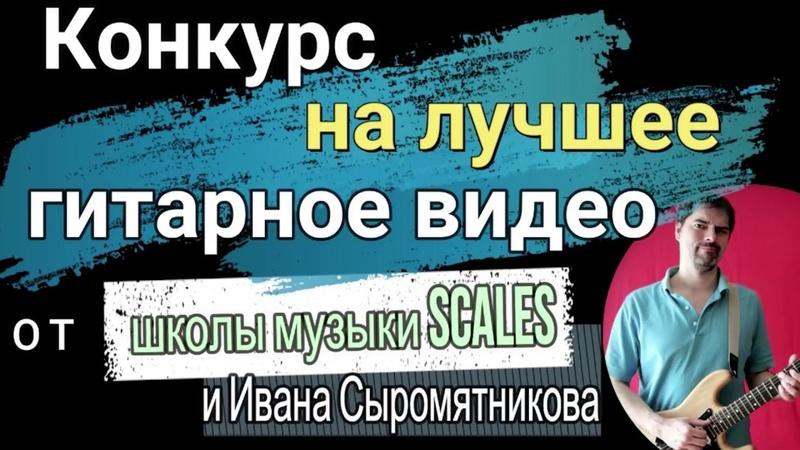 Для конкурса на лучшее гитарное видео от SCALES и Ивана Сыромятникова