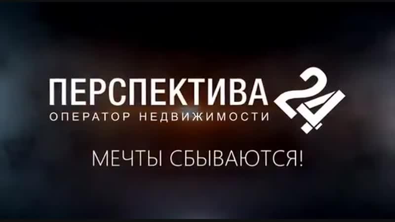 МЕЧТЫ СБЫВАЮТСЯ!