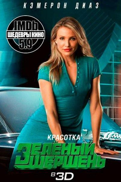 Зeлёный Шeршень (2010)