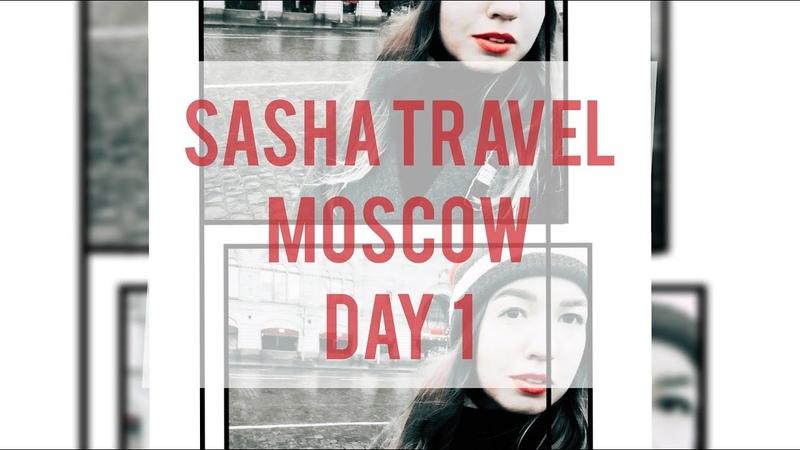 SashaTravel: Moscow. Day 1