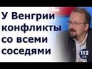 Игар Тышкевич, политический эксперт, на 112, 08.10.2018