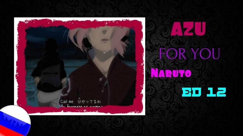 AZU - For You (Naruto Shippuden ED 12) {RUS}