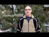 Новогоднее обращение председателя ГФСТ  - Олега Береснева (2014)