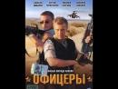 Офицеры 2006, 2 сезон 1 серия