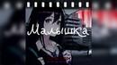 3rible6ix - Малышка (OFFICIAL AUDIO)