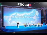 Всероссийские открытые уроки -
