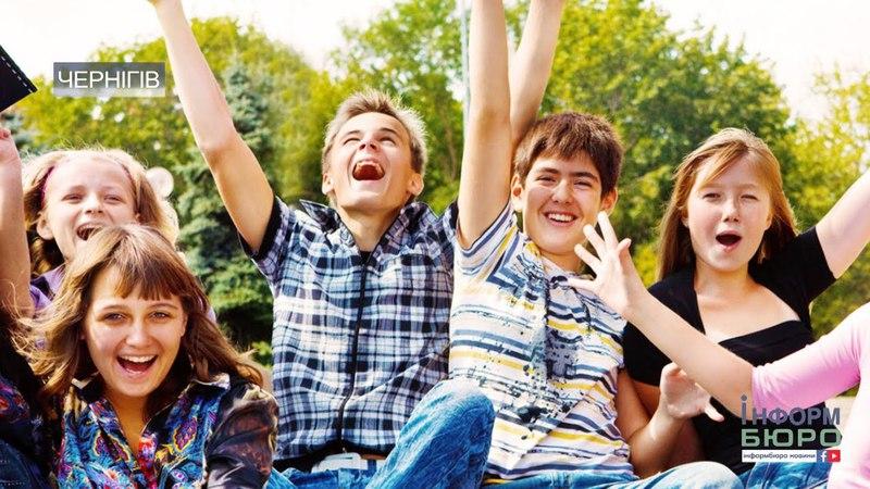 Чернігівщина порахувала дітей, які безкоштовно відпочиватимуть на літніх канікулах