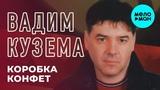 Вадим Кузема - Коробка конфет (Single 2019)