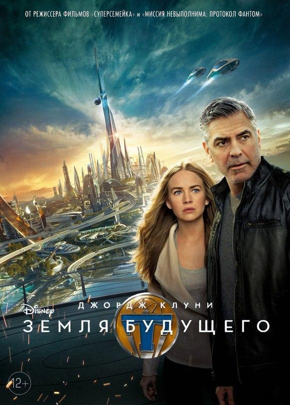 Tomorrowland (2015) Watch Free Full Movie Online