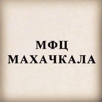Мфц Махачкала, 8 июля , Челябинск, id223817262