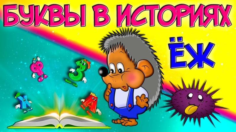 Ёж / Буквы в Историях / Сказки и загадки для детей