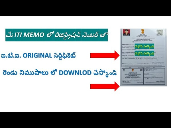 How to download iti certificate || iti certificate download || telugu