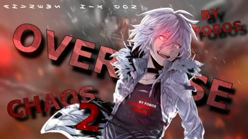 [AMV] Overdose 2 - Chaos