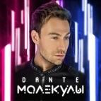 Dante альбом Молекулы