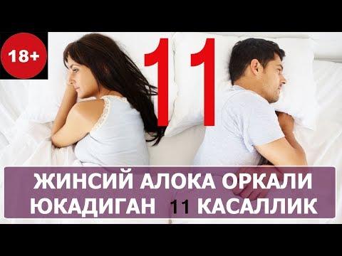 ЖИНСИЙ АЛОКА ОРКАЛИ ЮКАДИГАН 11 КАСАЛЛИК...