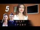 Дуэт по праву. 5 серия 2018 Детектив @ Русские сериалы