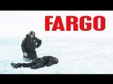 Фарго (1995)