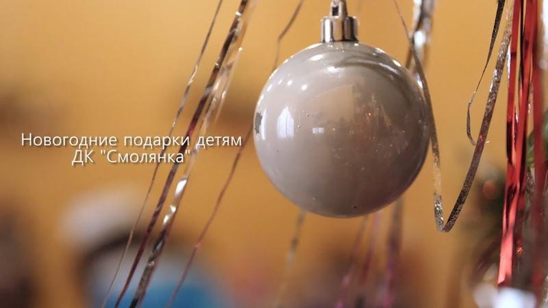Акция Подари Новый год детям Донбасса в ДК Смолянка Пища жизни Донецк