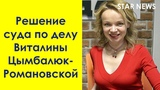 Виталина Цымбалюк Романовская решение суда по делу с Джигарханяном