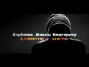 Көріпкел ,Бақсы Балгер Қияметтегі Жағдайы -Ерлан Ақатаев ᴴᴰ.mp4
