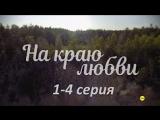На краю любви 1-4 серия (2017) HD 720