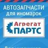 Автозапчасти в Москве - Агрегат Партс.