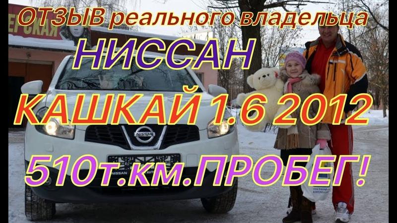 Отзыв Ниссан кашкай 1 6 2012 510т км Реальный владелец