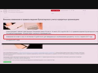 Bankovskaya_afera_dlinoj_v_26_let._Kody_valyut_i_shema_obmana._100__fakty_-_Pravda_GlazaRezhet_MosCatalogue.net.mp4