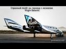 Странный полёт на границу с космосом Virgin Galactic (UFO)