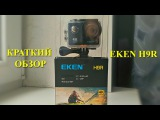Краткий обзор EKEN H9R