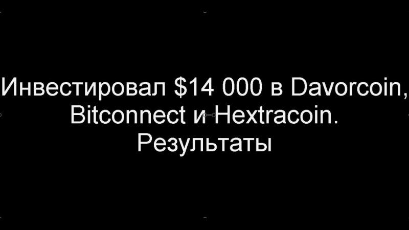 Инвестиции в Davorcoin, Bitconnect и Hextracoin. Результаты