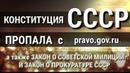 Конституцию СССР 1977г удалили с pravо а также закон о советской милиции и о прокуратуре СССР