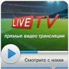 LiveTV - Спортивные трансляции, новости