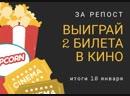 Итоги конкурса два билета на любой сеанс в Киноцентр НЕЙВА