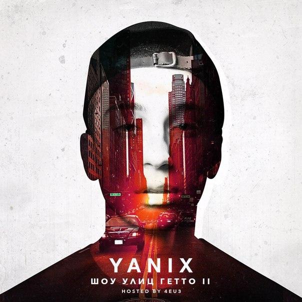 Yanix - Шоу улиц гетто 2 (2014)